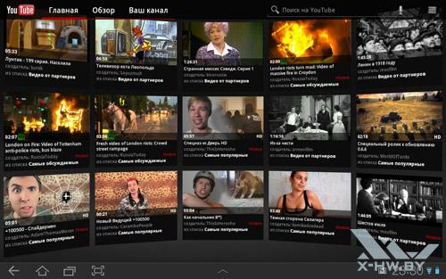 Приложение для просмотра YouTube на Samsung Galaxy Tab 10.1. Рис. 1