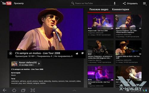 Приложение для просмотра YouTube на Samsung Galaxy Tab 10.1. Рис. 2