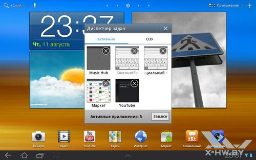 Диспетчер задач Samsung Galaxy Tab 10.1. Рис. 1
