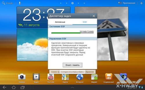 Диспетчер задач Samsung Galaxy Tab 10.1. Рис. 2