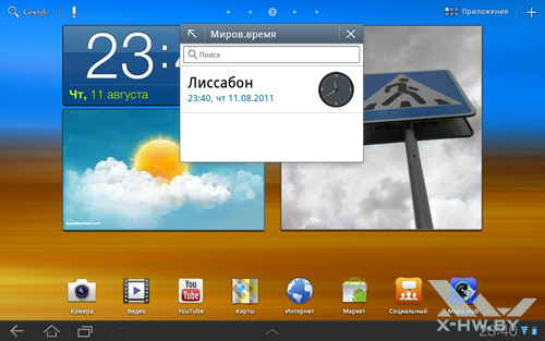 Мировое время на Samsung Galaxy Tab 10.1