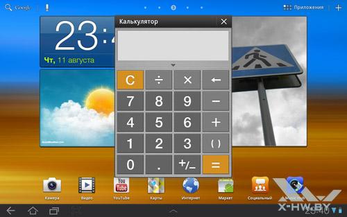 Калькулятор Samsung Galaxy Tab 10.1