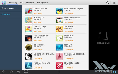 Samsung Apps на Samsung Galaxy Tab 10.1. Рис. 1