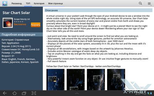 Samsung Apps на Samsung Galaxy Tab 10.1. Рис. 2