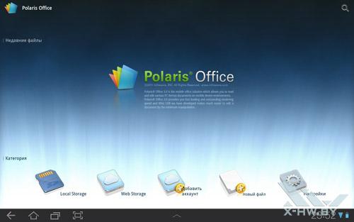 Polaris Office на Samsung Galaxy Tab 10.1. Рис. 1