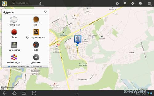 Навигационный сервис на Samsung Galaxy Tab 10.1. Рис. 2