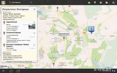 Навигационный сервис на Samsung Galaxy Tab 10.1. Рис. 3