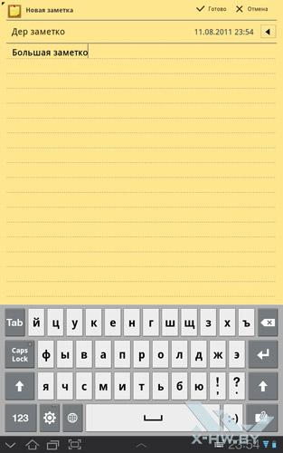 Экранная клавиатура Samsung Galaxy Tab 10.1. Рис. 2