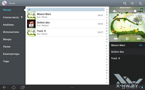 Музыкальный плеер на Samsung Galaxy Tab 10.1. Рис. 1