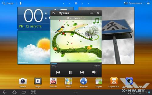 Приложение для контроля воспроизведения на Samsung Galaxy Tab 10.1