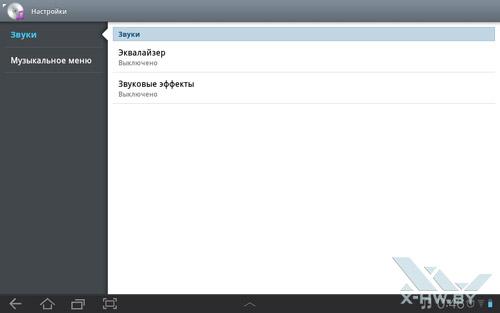 Настройки музыкального плеера на Samsung Galaxy Tab 10.1. Рис. 1