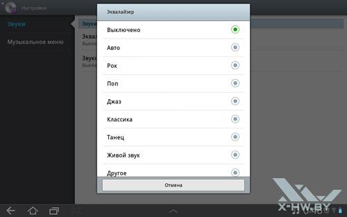Настройки музыкального плеера на Samsung Galaxy Tab 10.1. Рис. 2