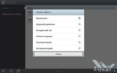 Настройки музыкального плеера на Samsung Galaxy Tab 10.1. Рис. 4