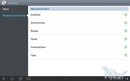 Музыкальный плеер на Samsung Galaxy Tab 10.1. Рис. 2