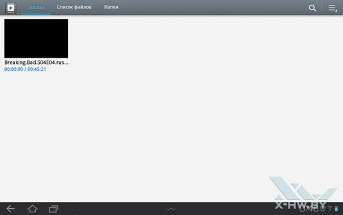 Видео плеер на Samsung Galaxy Tab 10.1. Рис. 1