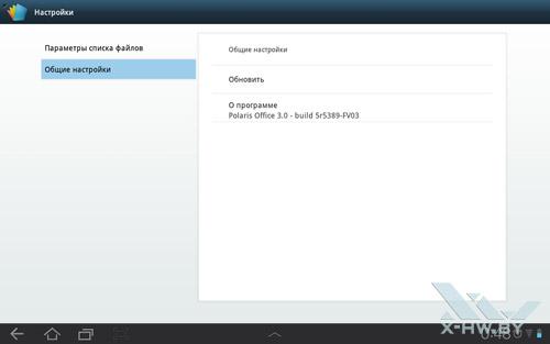Polaris Office на Samsung Galaxy Tab 10.1. Рис. 8