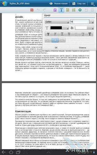 Polaris Office на Samsung Galaxy Tab 10.1. Рис. 6