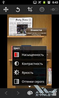 Фоторедактор на Samsung Galaxy R. Рис. 5