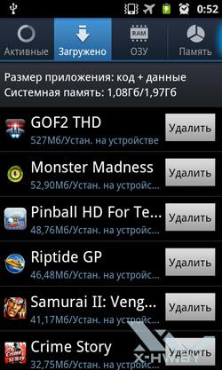 Установленные приложения на Samsung Galaxy R. Рис. 2