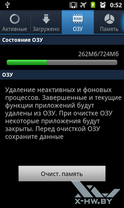 Диспетчер задач на Samsung Galaxy R. Рис. 1