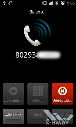 Вызов номера на Samsung Galaxy R