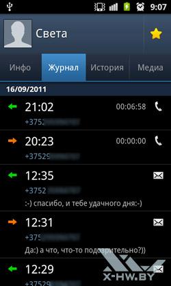 Информация о вызовах на Samsung Galaxy R. Рис. 2