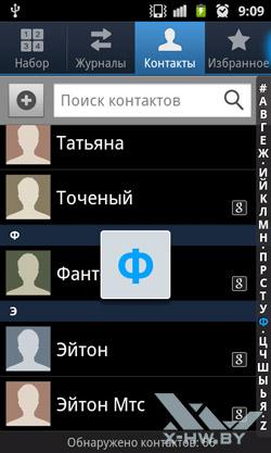 Адресная книга Samsung Galaxy R. Рис. 2