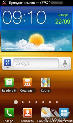 Сообщение о пропущенном вызове на рабочем столе Samsung Galaxy R