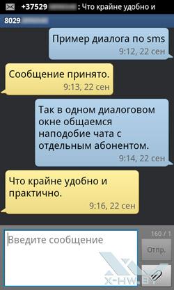 Обмен SMS-сообщениями на Samsung Galaxy R