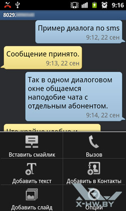 Параметры SMS-сообщений на Samsung Galaxy R