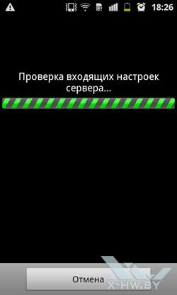 Почтовый клиент Samsung Galaxy R. Рис. 3