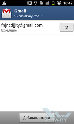 Почтовый клиент Samsung Galaxy R. Рис. 5