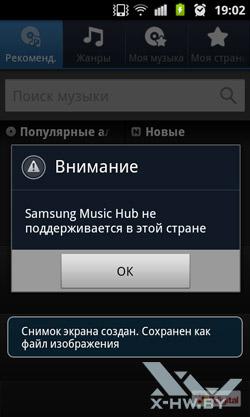 Music Hub на Samsung Galaxy R. Рис. 2