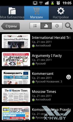 Магазин Readers Hub на Samsung Galaxy R. Рис. 3