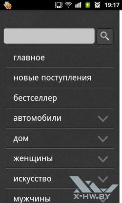 Список бесплатных изданий на Samsung Galaxy R. Рис. 1