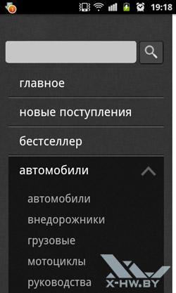 Список бесплатных изданий на Samsung Galaxy R. Рис. 2