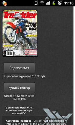 Список бесплатных изданий на Samsung Galaxy R. Рис. 4