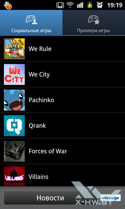 Game Hub на Samsung Galaxy R. Рис. 1