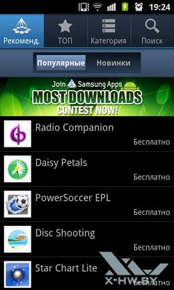 Samsung Apps на Samsung Galaxy R. Рис. 1