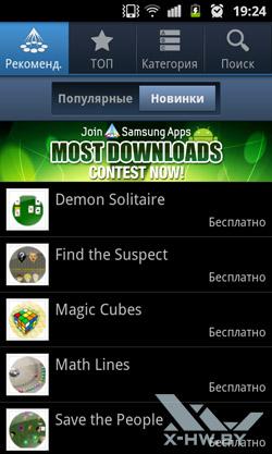 Samsung Apps на Samsung Galaxy R. Рис. 2