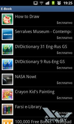 Samsung Apps на Samsung Galaxy R. Рис. 4