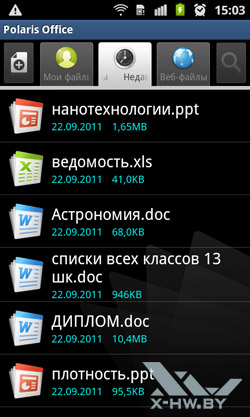 Polaris Office на Samsung Galaxy R. Рис. 2