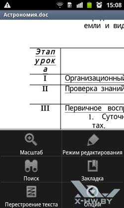 Текстовый редактор Polaris Office на Samsung Galaxy R. Рис. 2
