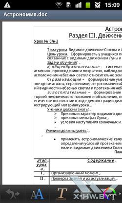Текстовый редактор Polaris Office на Samsung Galaxy R. Рис. 3