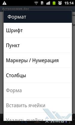 Текстовый редактор Polaris Office на Samsung Galaxy R. Рис. 5