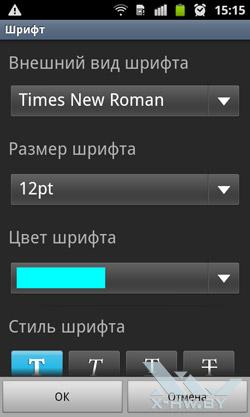 Текстовый редактор Polaris Office на Samsung Galaxy R. Рис. 6