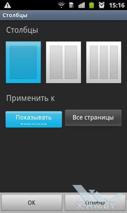 Текстовый редактор Polaris Office на Samsung Galaxy R. Рис. 7