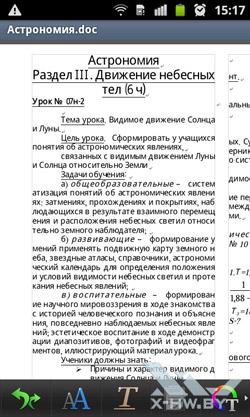 Текстовый редактор Polaris Office на Samsung Galaxy R. Рис. 8