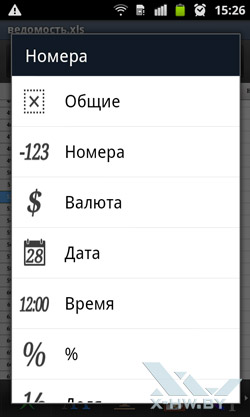 Электронные таблицы Polaris Office на Samsung Galaxy R. Рис. 9