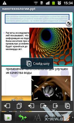 Презентации Polaris Office на Samsung Galaxy R. Рис. 3